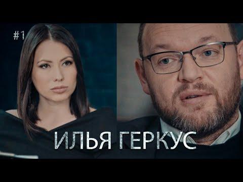 Илья ГЕРКУС -