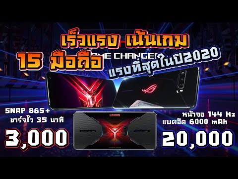 15 มือถือเล่นเกมงบ 3,000  15,000 บาท | เน้นเกมแรงๆ จอ 144Hz  snap865+ 5G สุด 20,000  แบตอึด ปี 2020