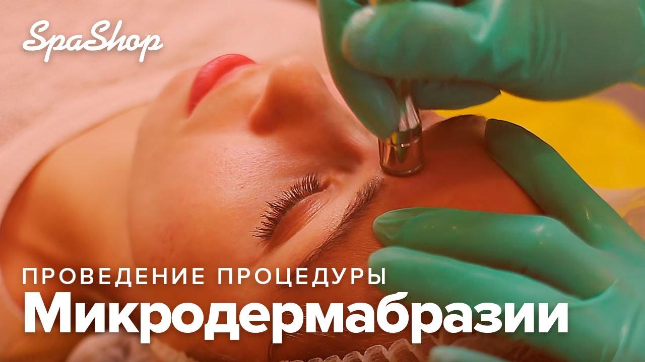 Микродермабразия: проведение процедуры