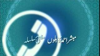 Fiqahi Masail #24, Questions on Jurisprudence - Teachings of Islam Ahmadiyyat (Urdu)