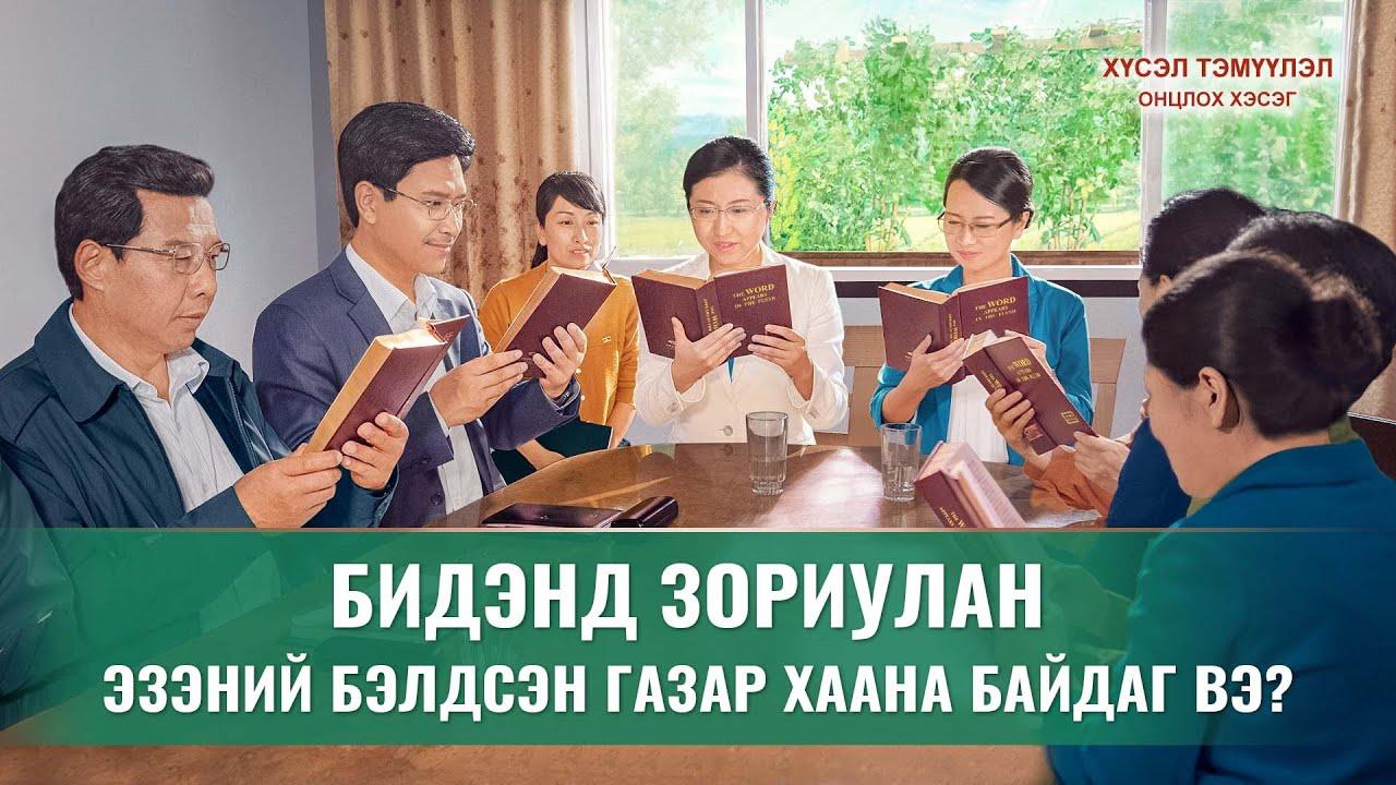 """""""Хүсэл тэмүүлэл"""" киноны клип: Бидэнд зориулан Эзэний бэлдсэн газар хаана байдаг вэ?(Монгол хэлээр)"""