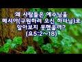 왜 사람들은 예수님을 메시야(구원하러 오신 하나님)로 알아보지 못했을까?(요5:2~18)_동탄명성교회 정병진목사