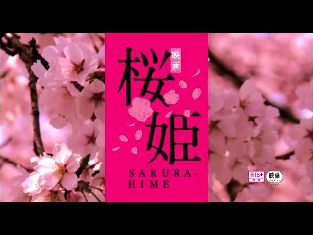 映画『桜姫』予告編