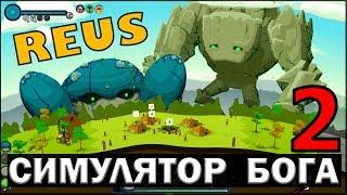 СИМУЛЯТОР БОГА - REUS 2