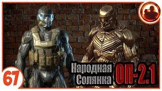 Какой костюм лучше? Народная Солянка + Объединенный Пак 2.1 / НС+ОП 2.1 # 067