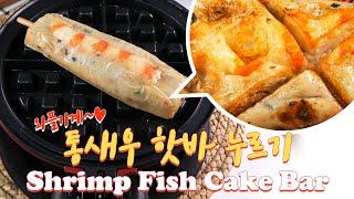 Press Shrimp…
