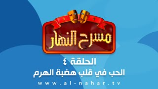 Masra7 AlNahar مسرح النهار- الحلقة الثالثة (الحب في قلب هضبة الهرم) 03