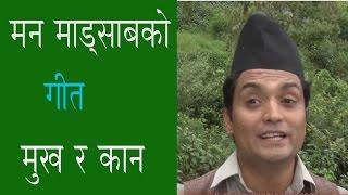 nepali comedy song mukh ra kan khas khus mana madsab www aamaagni com khaskhus khas khus
