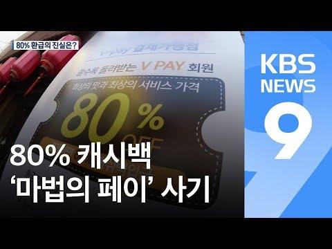 [끈질긴K] 마법의 페이, 믿지 마세요 / KBS뉴스(News)