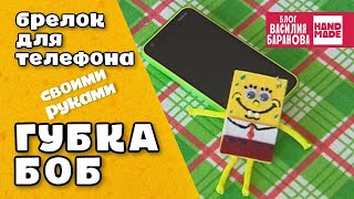 Брелок для телефона «Губка Боб» / Trinket «SpongeBob» / ПОДЕЛКА(«Губка Боб Квадратные Штаны» (англ. «SpongeBob SquarePants») — американский мультсериал производства телеканала..., 2013-04-08T10:33:18.000Z)