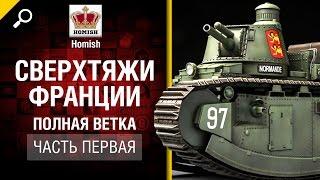 Сверхтяжи Франции - Полная ветка - Часть №1 - от Homish [World of Tanks]
