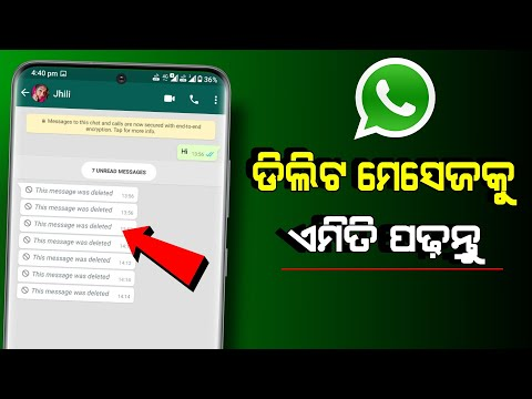 Odia Tech: Know How You Can Read Deleted Message In WhatsApp | Crazy Odisha