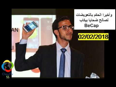 02/02/2018 وأخيرا التعويضات لصالح أعضاء بيكاب BeCap