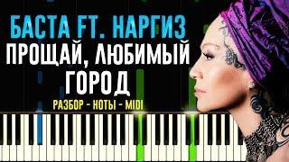 Баста ft. Наргиз - Прощай, любимый город (Припев)   На Пианино   Ноты