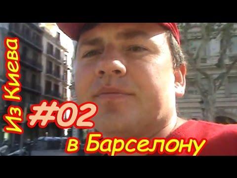 Видео 02 - Поездка в Барселону, оформление необходимых документов.