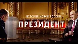 """""""Президент"""". Фильм Владимира Соловьева. Краткий обзор"""
