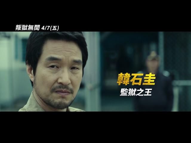 【叛獄無間】The Prison 電影預告 4/7(五) 深入虎穴