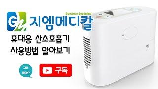 휴대용산소호흡기 사용방법 알아보기    (가정산소치료 …