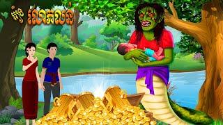 រឿង លោភលន់ | និទានខ្មែរថ្មីៗ | NITEAN KOMA, Khmer Fairy Tales 2021