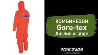 Обзор комбинезон Gore-Tex Англия orange