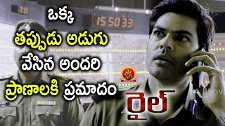 Ganesh Venkatraman Finding Solution To Stop Train 2018 Telugu Movie Scenes Rail Movie Scenes