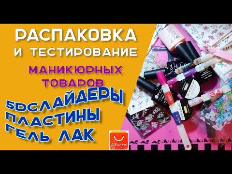 Распаковка и тестирование товаров для маникюра. Куча 5D наклеек, пластины, гель лаки и т.д.
