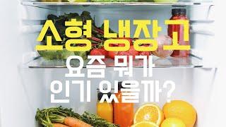인기있는 사무실/화장품/캠핑용 미니 소형 냉장고 추천 …