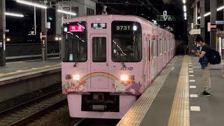京王9000系9731編成『京王電鉄×サンリオピューロランド』ラッピングが到着するシーン