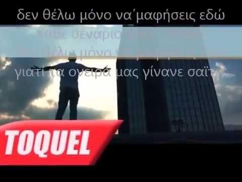 """TOQUEL - ΣΑΪΤΕΣ """"βίντεο με στίχους"""" [ΣΤΙΧΟΙ]"""