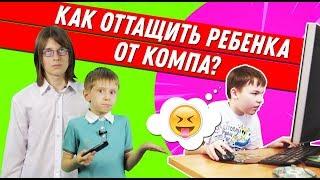 Как оттащить ребенка от компа?! Дети и игромания. / Видео