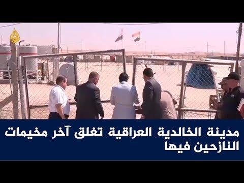 مدينة الخالدية العراقية تغلق آخر مخيمات النازحين فيها  - 22:54-2018 / 10 / 13