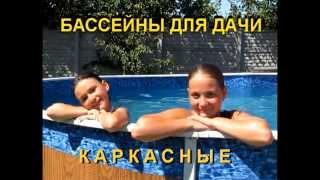 Бассейны для дачи (каркасные)(, 2013-04-10T10:19:35.000Z)