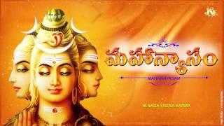 Mahanyasam-m.naga yagna sarma-sanskrit-lord siva  devotional songs-jukebox-bhakthi-jayasindoor ||