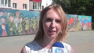 Новостной выпуск от 06.08.2020: Долгожданное открытие стены у кинотеатра