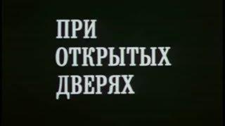 При открытых дверях [1986г.] 1 серия FHD