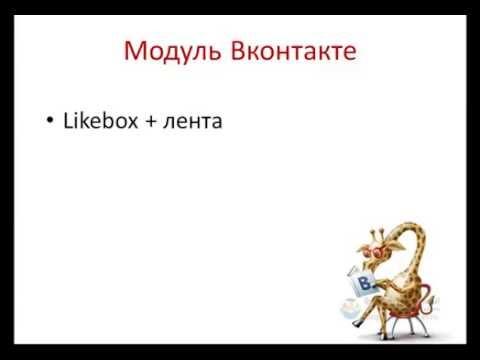 Joomla. Социальные сети. Урок №7. Модуль для работы с Vkontakte. (Александр Куртеев)
