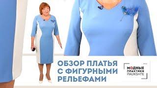 Показ готового изделия. Стильное платье с фигурными рельефами, выполненное по советам Сафинина А.В.