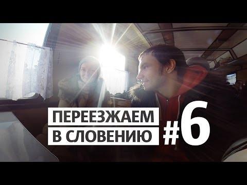 VLOG #6 Как добраться до Варшавы? / в Словению на ПМЖ