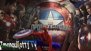 (МНЕНИЕ) Первый мститель: Противостояние / Captain America: Civil war
