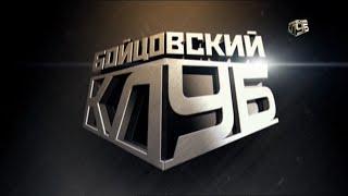 Последние минуты вещания канала Бойцовский клуб и переход на канал Боец. 25.12.2015(, 2015-12-24T21:07:18.000Z)