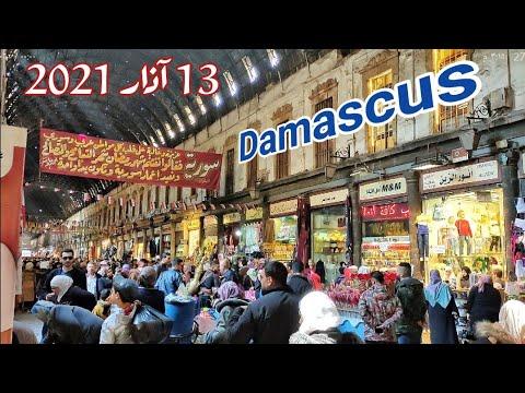 دمشق ( القيمرية ، العصرونية ، سوق الحميدية ) | Damascus markets 2021
