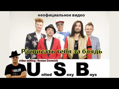 «Напросились» - группа USB (Comedy Club)