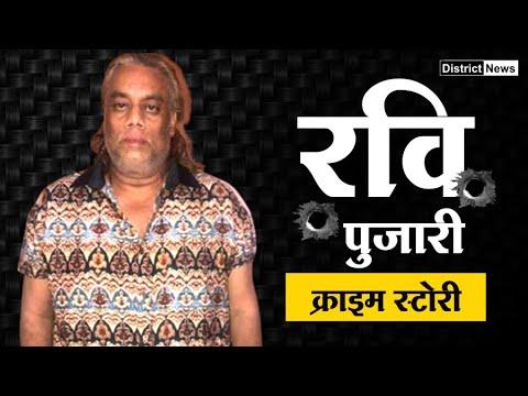 Ravi Pujari Biography and History in Hindi