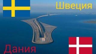 Эресуннский мост Дания - Швеция. Первый рейс в Данию. Часть 1 / №10