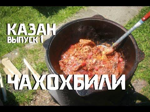 Что приготовить в казане на костре - 11 рецептов с пошаговым фото