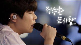 정승환 - 눈사람ㅣJung Seung Hwan 'The Snowman'ㅣ싱가포르 라이브바 버전ㅣ셀프라이브투어