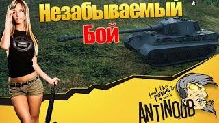 Самый незабываемый бой World of Tanks (wot)