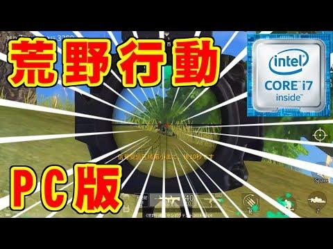 [荒野行動] PC版(Core i7-6700,Intel HD Graphics 530) [KNIVES OUT]