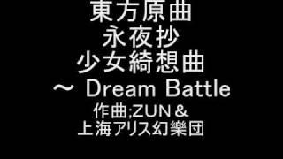 東方原曲 永夜抄 4面ボス博麗霊夢のテーマ 少女綺想曲 ~ Dream Battle thumbnail