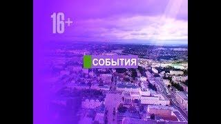 Новости Пензы и области за 16.08.2018